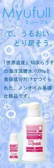ミューフル化粧品