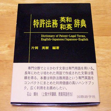 カバー表 : 特許法務 英和・和英 辞典