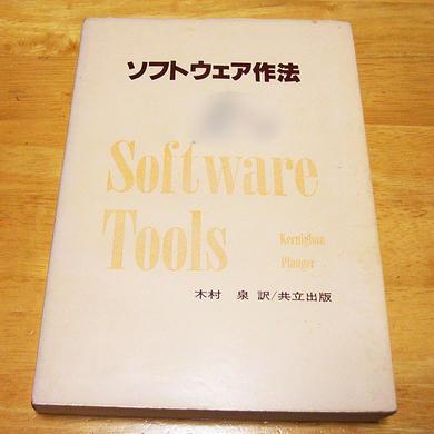カーニハンの ソフトウェア作法 表紙