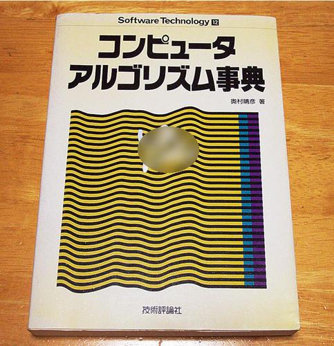 表紙:コンピューター・アルゴリズム事典