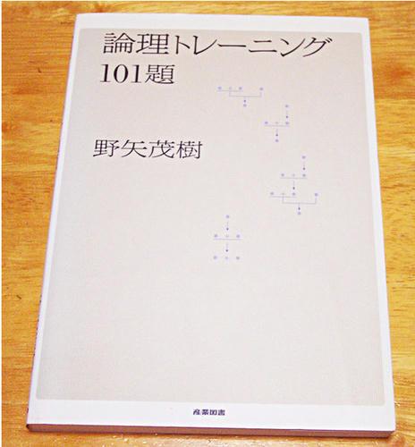 表紙 : 論理トレーニング101題