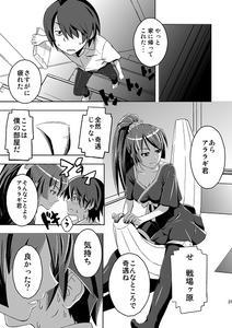 doujinC80_60200027.jpg