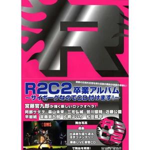 R2C2_book.jpg