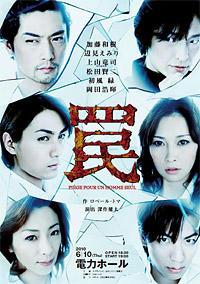 2010「罠」再演