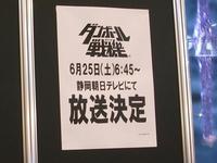 ダンボール戦機:6月25日の朝6時45分、静岡朝日テレビにて放送開始!