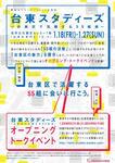 taito_studies1.jpg