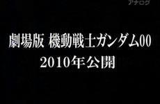 劇場版機動戦士ガンダム00 2010年公開