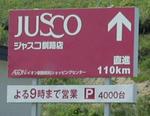 北海道の看板