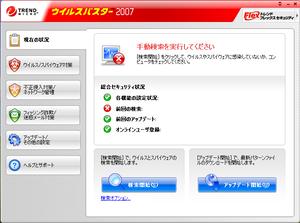ウイルスバスター2007