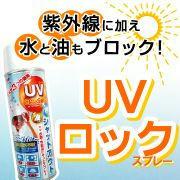 UVロックスプレー