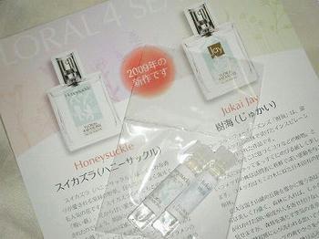 武蔵野ワークス 2009年の新作香水たち