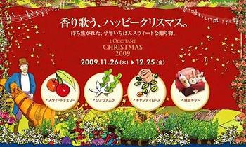 ロクシタン ~香り歌う、ハッピークリスマス~