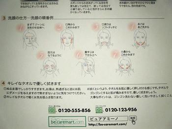 ビィケアマートドットコムさんオススメ洗顔方法