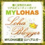 MYLOHAS認定ロハブロガー