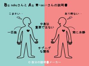 nobu&seiの説明書