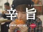 Hirako-KFC1001.jpg