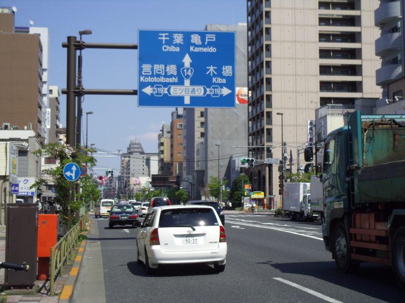 東京起点 国道14号線② 京葉道路 ...
