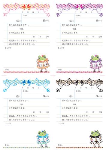 カエルイメージ おしゃれ沼店ルルミの無料電話メモ(素材もOK商用可)
