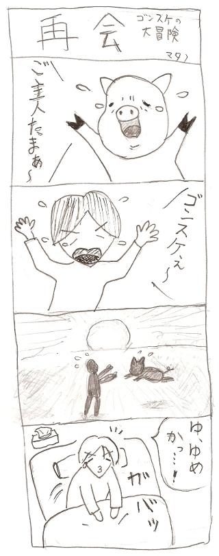 ゴンスケの大冒険 第2話