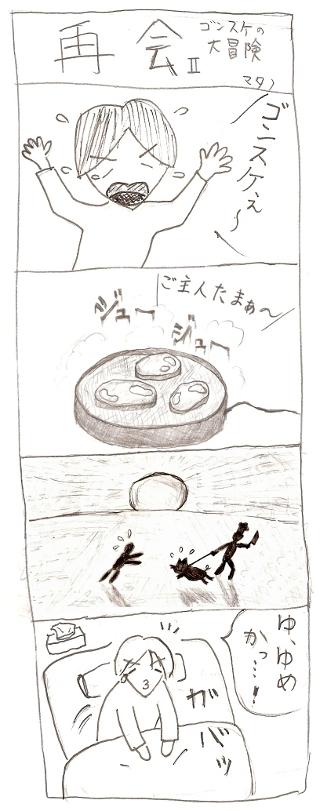 ゴンスケの大冒険 第3話