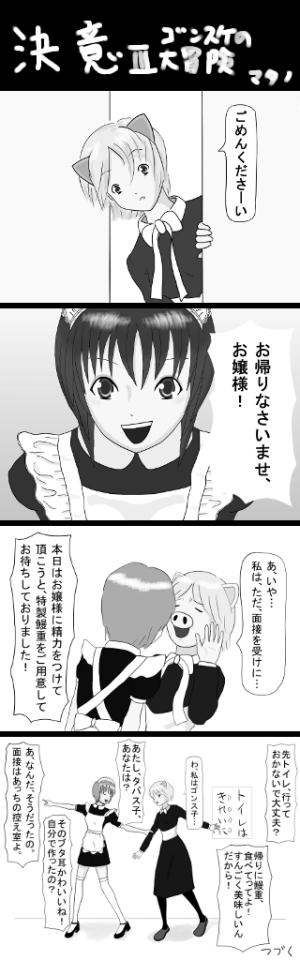 ゴンスケの大冒険 第7話