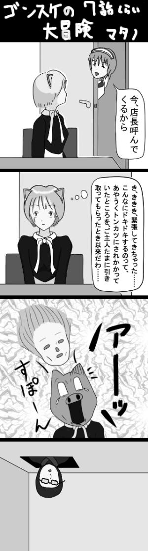 ゴンスケの大冒険 第8話