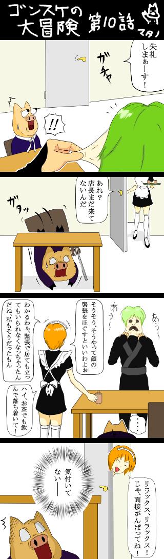 ゴンスケの大冒険 第10話
