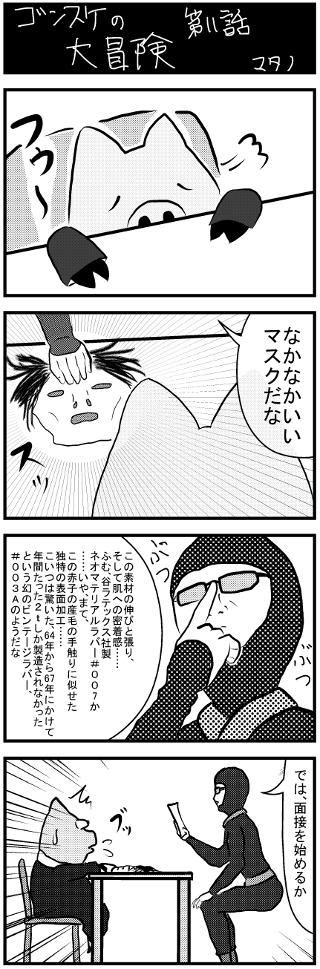 ゴンスケの大冒険 第11話