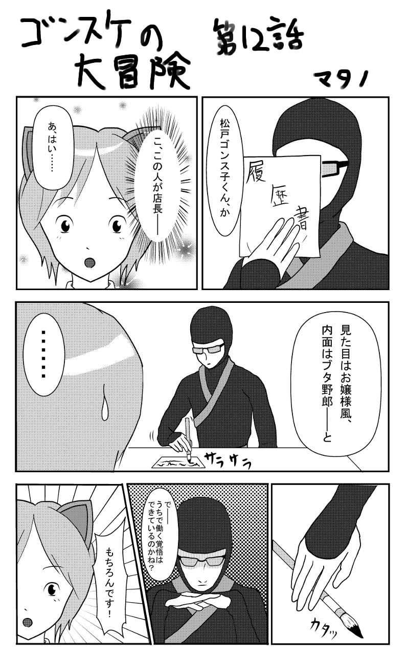 ゴンスケの大冒険 第12話