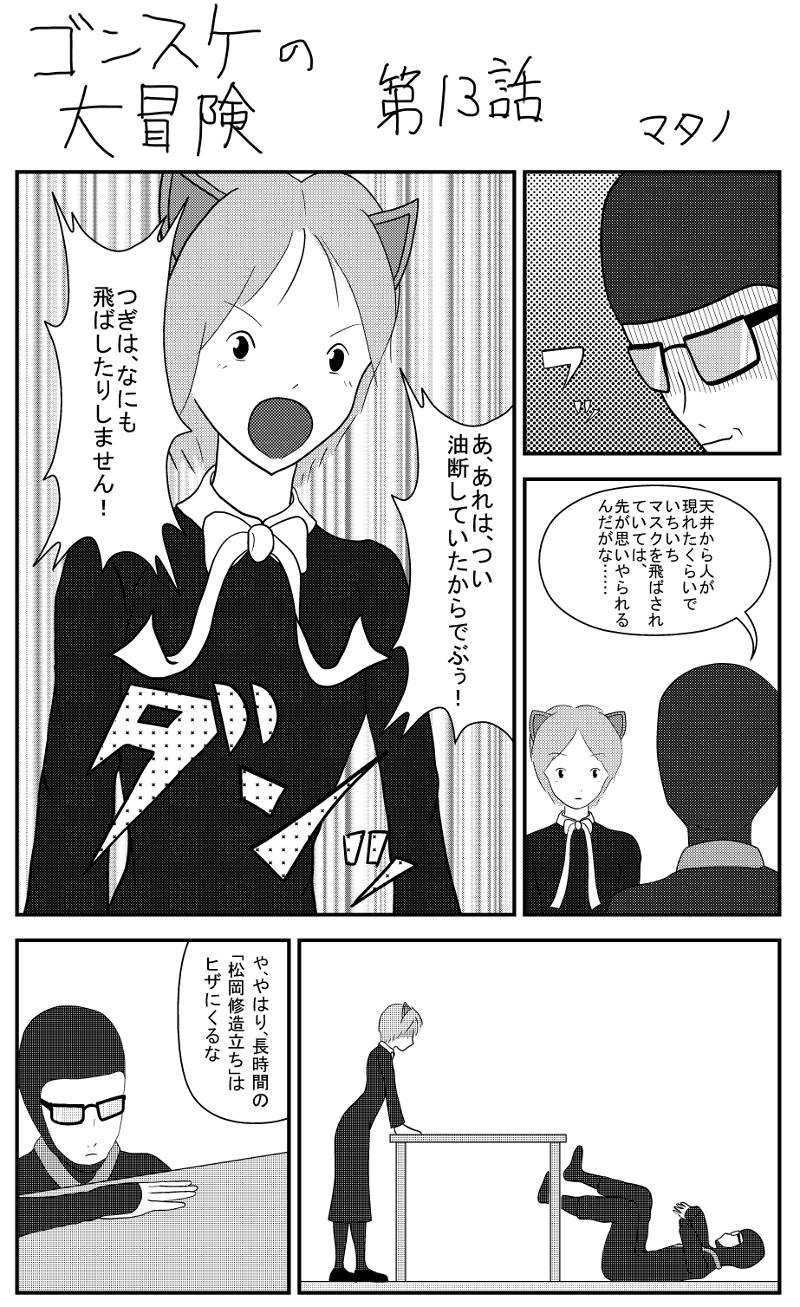ゴンスケの大冒険 第13話