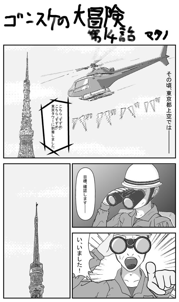 ゴンスケの大冒険 第14話