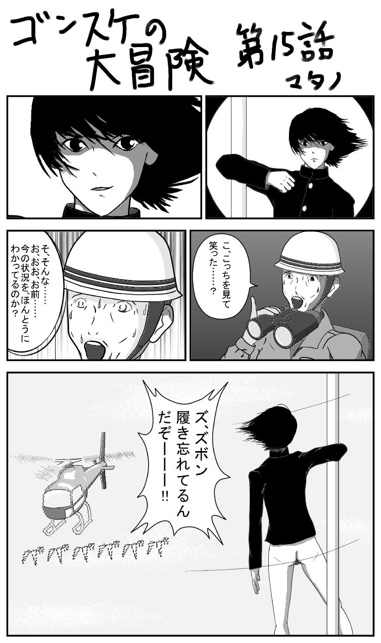 ゴンスケの大冒険 第15話