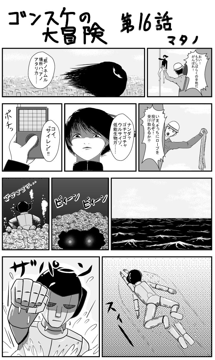 ゴンスケの大冒険 第16話