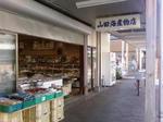 山田海産物