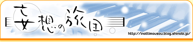 同人音楽サークル「妄想の旅団」