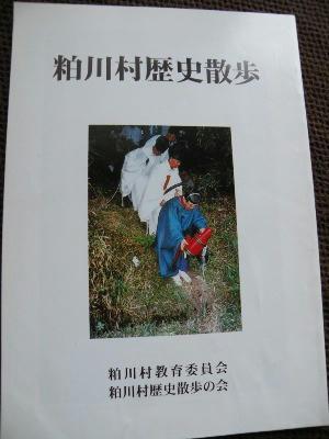 kasukawamura.jpg