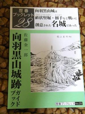 mukaihaguroyama.jpg