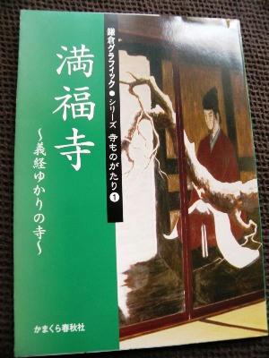 mannfukuji.jpg