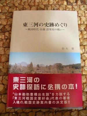 higasimikawa.jpg