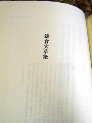kamakurakaidou3.jpg