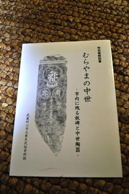 murayamatyuusei.jpg