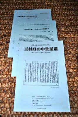 tamamura1.jpg