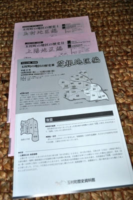tamamura2.jpg