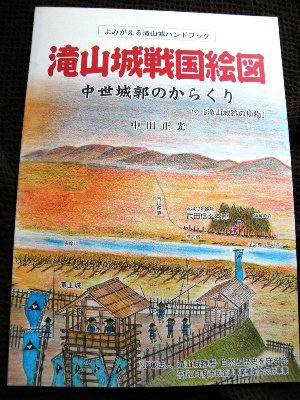 takiyamakarakuri.jpg