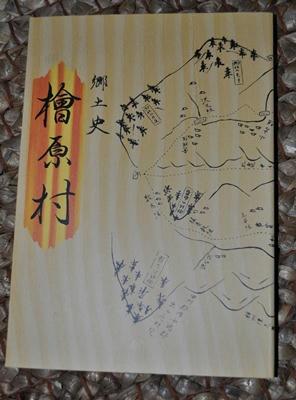 kyoudosihinohara.JPG