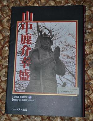 sikanosuke02.JPG