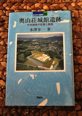 okuyamasou.JPG