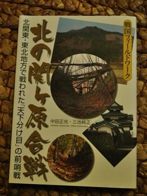 kitanosekigahara.JPG