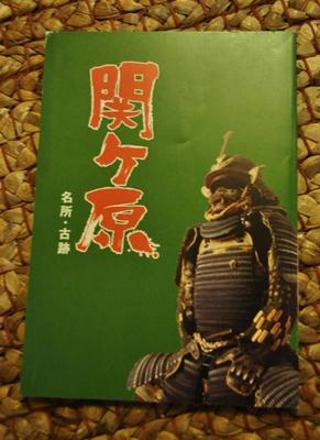 sekigahara1.JPG