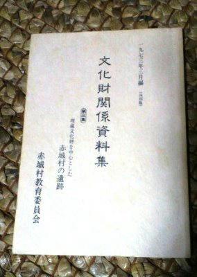 akagimura.jpg